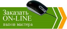 Заказать online мастера