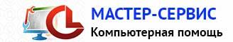ООО Мастер-сервис